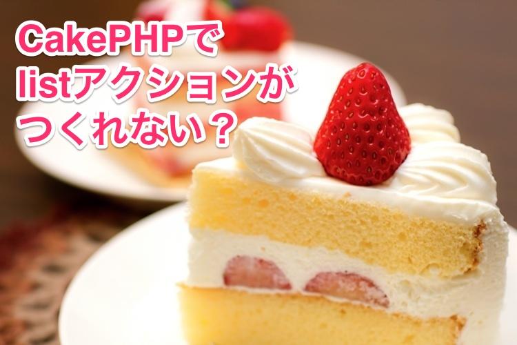 CakePHPでlistアクションがつくれない?
